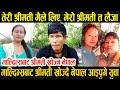 माल्दिभ्सबाट श्रीमती खोज्दै नेपाल आइपुगे यी युवा ।। तेरो श्रीमती मैले लिए, मेरो बुढी त लैजा ।।