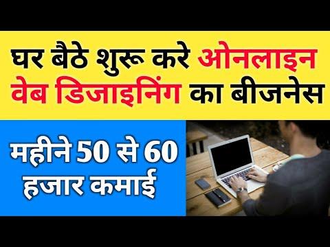 वेब डीजाइनींग बीजनेस - Web designing business plan Hindi - Web Design Business