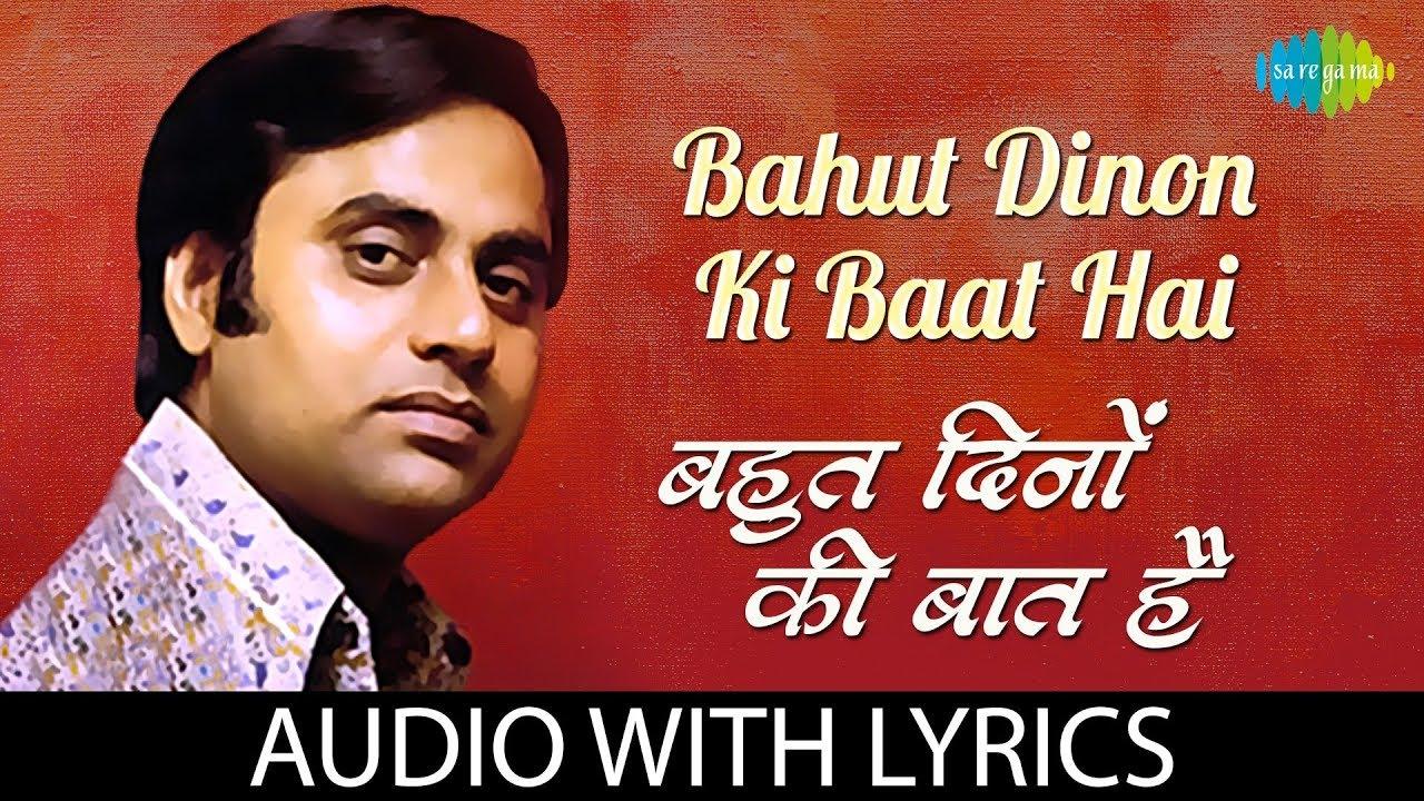 bahut dinon ki baat hai with lyrics बह त द न क ब त ह jagjit singh