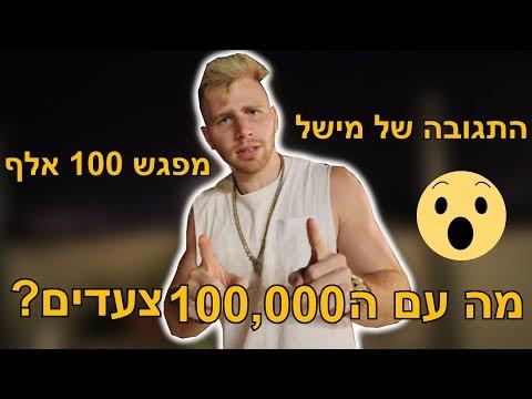 הורדת ידיים נגד מישל? מפגש 100 אלף והטריילר הרשמי ל100 אלף צעדים!