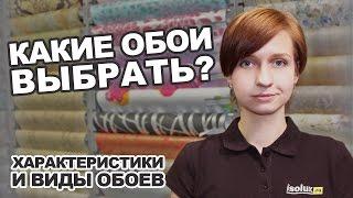 видео Хороший интернет-магазин обоев