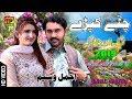 Chitay Kaprey | Ajmal Waseem | Latest Song 2019 | Punjabi And Saraiki | Irfan Production