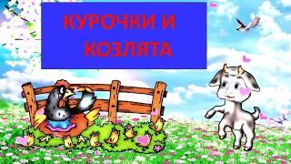 Курочки и козлята Песенки для малышей