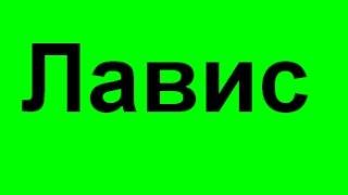 Лавис жіночий одяг українського виробника Київ женская одежда украинского производителя Киев(Лавис жіночий одяг українського виробника Київ женская одежда украинского производителя Киев., 2015-04-02T09:51:30.000Z)