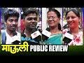 Mauli (माउली)   Public Review   Riteish Deshmukh   Sayami Kher   Marathi Movie 2018