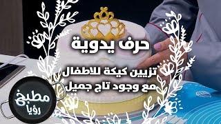 نسرين عبده - تزيين كيكة للاطفال مع وجود تاج جميل