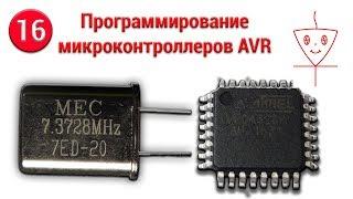 кварцевый резонатор  Настройка фьюзов  Микроконтроллеры с нуля #16