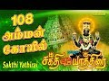 108 Amman Darisanam | Sakthi Yathirai | Full Audio Mp3