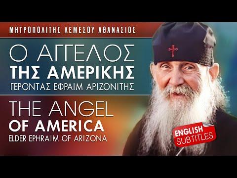 Ο Άγγελος της Αμερικής Γέρ. Εφραίμ της Αριζόνας (English subtitles) - Λεμεσού Αθανάσιος