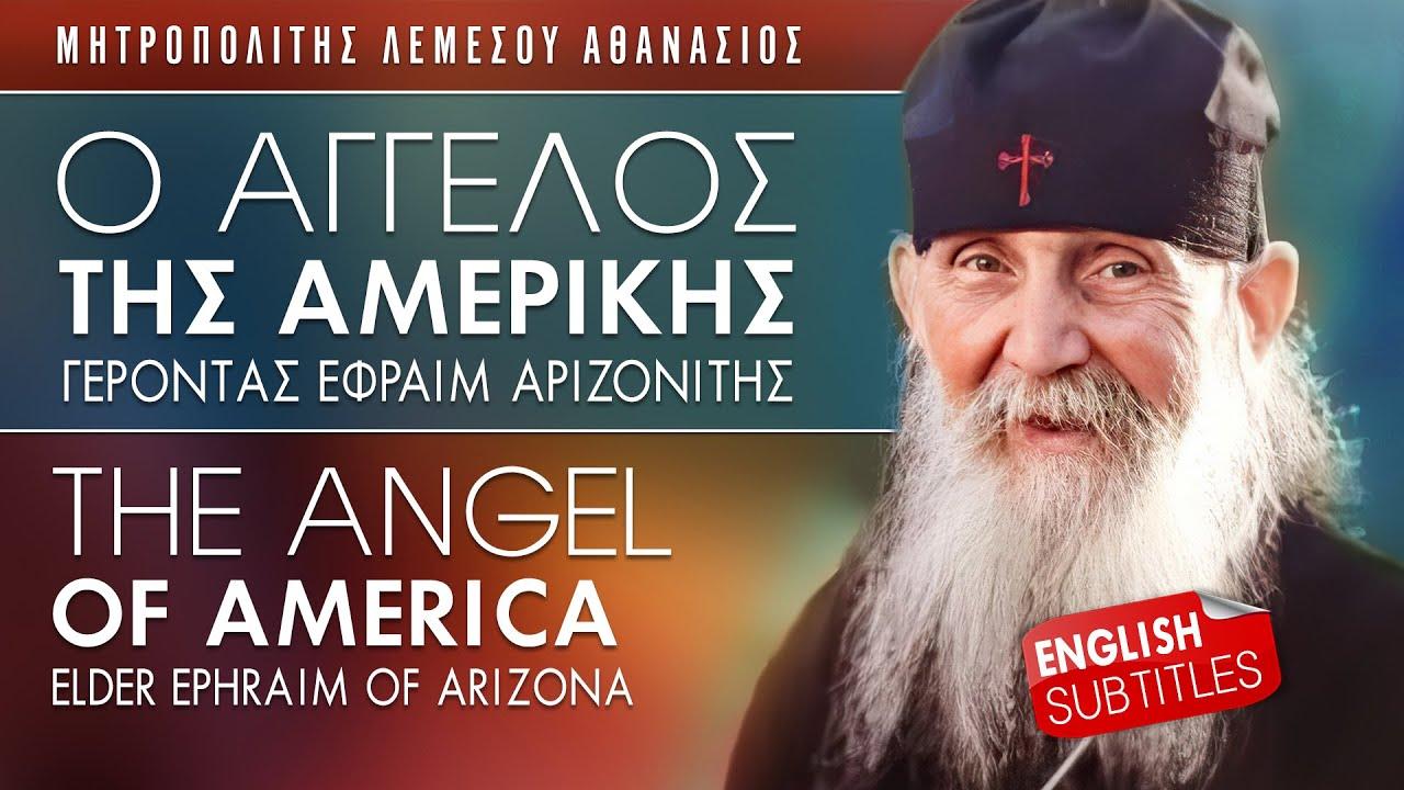 Ο Άγγελος της Αμερικής Γέρ. Εφραίμ της Αριζόνας - Λεμεσού Αθανάσιος -  YouTube