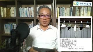한국디카시연구소 KDI방송 디카시 한 편이 주는 위안과…
