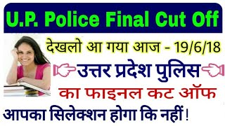 up police cut off 2018/up police expected cut off 2018/up police bharti 2018/up police exam 2018