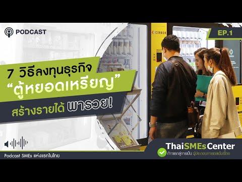 เจ๋ง! 7 วิธีลงทุนธุรกิจ ตู้หยอดเหรียญ ให้ตู้ทำเงินสบายๆ | TSC Podcast EP.1