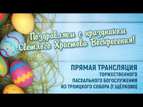 Пасхальная служба в Троицком соборе (18-19 апреля 2020 года)
