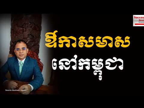 Sam Heng - Gold Opportunity Investing in Cambodia | Success Reveal