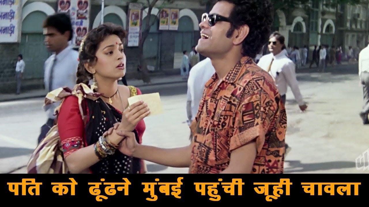पति को ढूंढने मुंबई पहुंची जूही चावला - बंदिश मूवी सीन - जैकी श्रॉफ