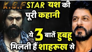 The Amazing Story of KGF Star Yash : 3 Things Very Similar to SRK