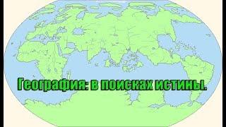 География: в поисках истины. (Л.Д.О. 209 часть.)