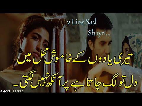 2 Line Sad Poetry| Heart Touching Two line shayri| Sad shayri| Poetry| Adeel Hassan