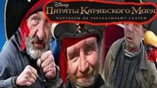 Пираты Карибского моря 5 Русский трейлер, народный трейлер, пародия на трейлер прикол