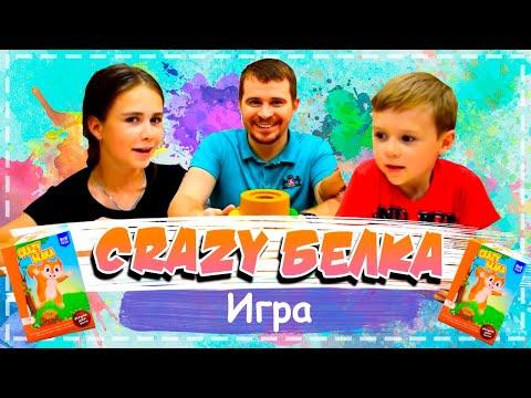 Веселый челлендж Crazy БЕЛКА Настольная игра крейзи белка фортуна /// DiL