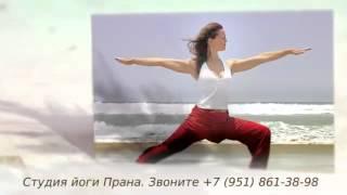 Студия йоги Прана.Занятия йогой в Воронеже
