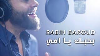 Rabih Baroud Bhebbik Ya Emmi ربيع بارود بحبك يا امي