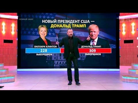 Итоги выборов вСША.