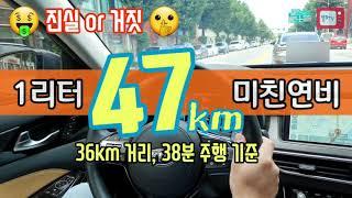 연비좋은 차, 리터당 47km 최강연비 실화냐? 미친연…