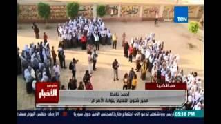 """حافظ: الوزير يزور مدرسة تحت الصيانة والحضور """"3 طالبات """" وأهالي يقتحمون المدارس لحجز المقاعد الأولى"""