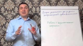 Второе упражнение для развития уроки по экстрасенсорике