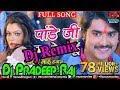Panday Ji Ka Beta Hoon Chumma Chipak Ke Leta Hoon_Dj Song_(Full Hard Dance Mix)    Dj Pradeep Raj   