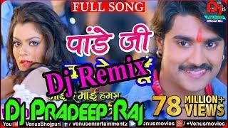Panday Ji Ka Beta Hoon Chumma Chipak Ke Leta Hoon_Dj Song_(Full Hard Dance Mix) || Dj Pradeep Raj ||