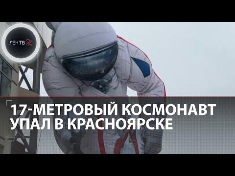 Огромный надувной космонавт