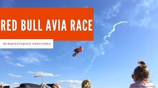 Red bull avia race - Международная авиагонка в Казани!