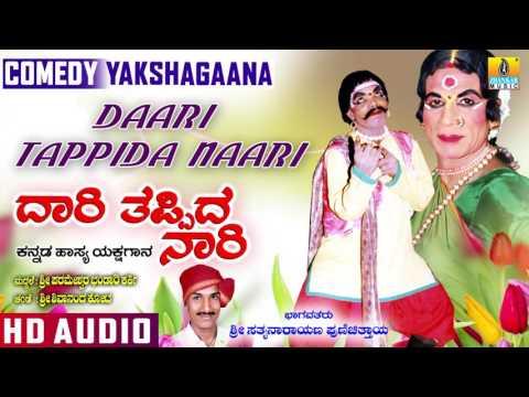 Daari thappida Naari I Kannada Comedy Yakshagaana I Jhankar Music