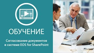 согласование документов в системе EOS for SharePoint
