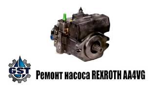 Ремонт гидронасоса REXROTH AA4VG
