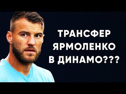 Трансфер Андрея Ярмоленко в Динамо Киев возможен ? Новости футбола Украины