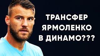 Трансфер Андрея Ярмоленко в Динамо Киев возможен Новости футбола Украины