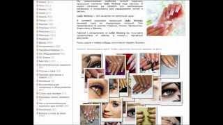 Материалы для наращивания ресниц, волос, ногтей.avi(, 2012-04-03T15:54:09.000Z)