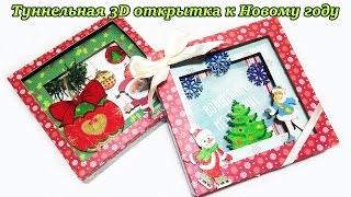 New Year cards tutorial. Tunnel book/Туннельная 3D открытка к Новому году! Видео урок