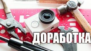 Видеокамера XIAOMI YI. Доводим до ума