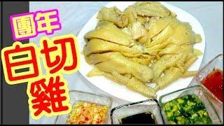 白切雞????團年????一定要有賀年菜 新年菜 new year dishes recipe