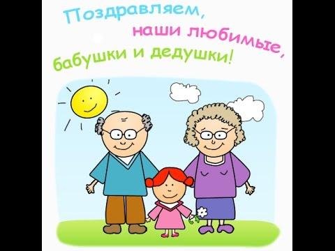 The grandmother next to Grandfather -  Бабушка рядышком с Дедушкой