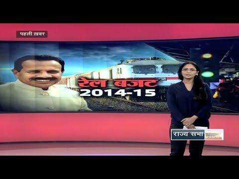 Pehli Khabar - Railway Budget 2014-15
