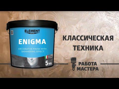 Краска Элемент 7 и декоративное покрытие ENIGMA - классическая техника нанесения
