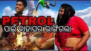PETROL  ହେଲା କାଳ ||  Petrol ପାଇଁ ଭାଙ୍ଗିଗଲା ବାହାଘର || VIDEO by  Khordha toka ||