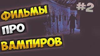 Фильмы про вампиров [Часть 2]