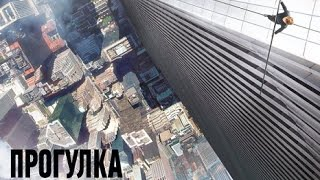 Прогулка в 3D - Русский HD Трейлер 2015